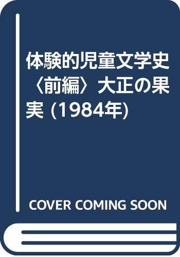 体験的児童文学史〈前編〉大正の果実 (1984年)の詳細を見る