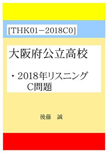 後藤の英語:解答編[THK01-2018C0]大阪府公立高校 解答の仕方(2018年リスニング C問題)