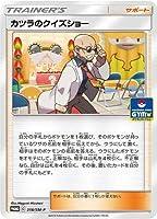 ポケモンカードゲーム/PK-SM-P-318 カツラのクイズショー