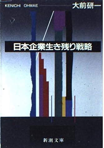 日本企業生き残り戦略 (新潮文庫)