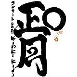 【メーカー特典あり】KinKi Kids O正月コンサート2021 (Blu-ray初回盤) (クリアファイル(A4サイズ)付)