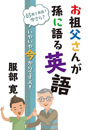お祖父さんが孫に語る英語の詳細を見る