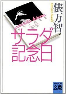 サラダ記念日 (河出文庫—BUNGEI Collection)
