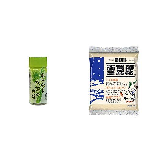 [2点セット] わさびと抹茶のお塩(30g)・信濃雪 雪豆腐(粉豆腐)(100g)