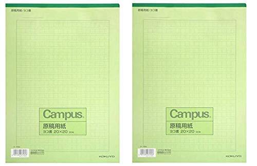 【2冊(100枚)】コクヨ キャンパス 原稿用紙 A4 横書き 20×20 罫色緑 ケ-75N