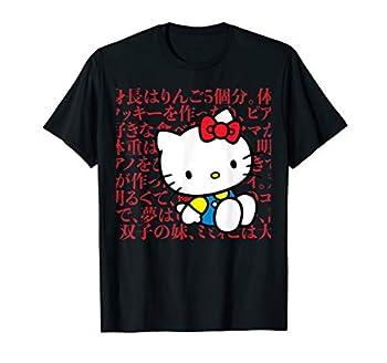 Hello Kitty Kanji Japanese Biography T-Shirt