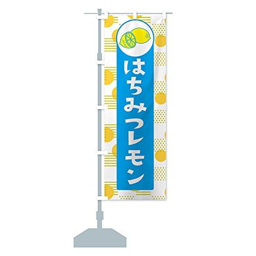 はちみつレモン のぼり旗 サイズ選べます(ハーフ30x90cm 左チチ)