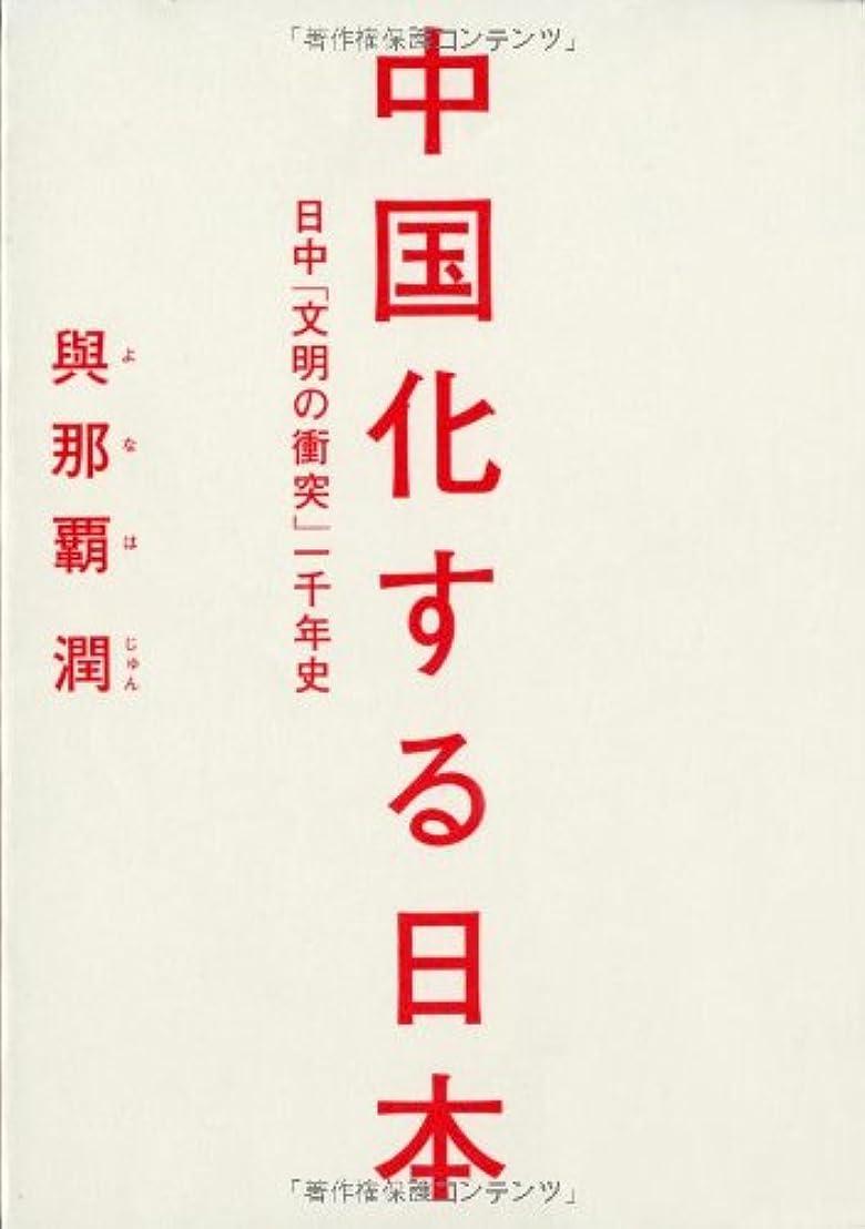 月曜地球チョップ中国化する日本 日中「文明の衝突」一千年史