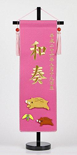 招福お名前タペストリー干支 ピンク 金刺繍 中サイズ 干支が選べます