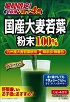 国産大麦若葉 粉末100% 3g×52包 青汁粉末