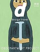 d design travel EHIME