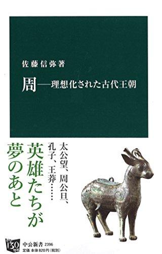 周―理想化された古代王朝 (中公新書)の詳細を見る
