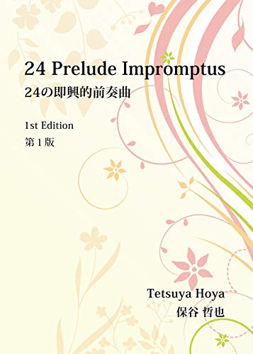 24 Prelude Impromptus 1st Editionの詳細を見る