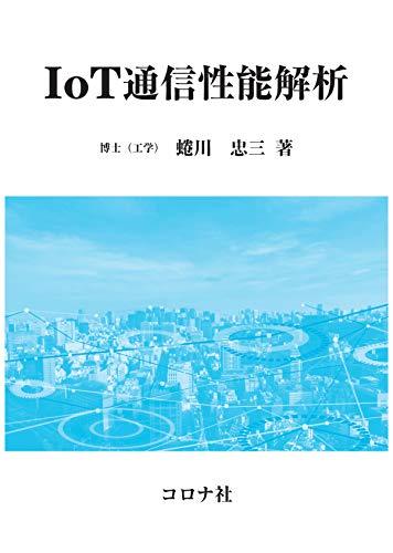 IoT通信性能解析