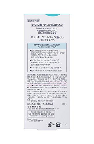 花王『キュレルジェルメイク落とし』