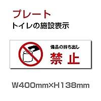 【備品の持ち出し禁止】トイレ 備品 持ち出し禁止 禁止 用品 トイレマナー TOILET お手洗い 看板 標識 表示 サイン (安全用品・標識/室内表示・屋内標識) W400mm×H138mm (TOI-269)