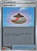 ポケモンカードゲーム 【キラ仕様】【赤】PK-SA-013 しんかのおこう