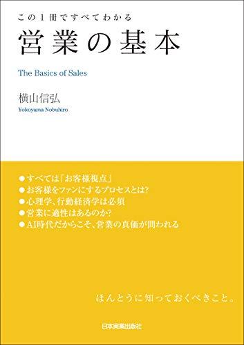 日本実業出版社『この1冊ですべてわかる 営業の基本』