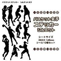 バスケ シール ステッカー【 □ シルエット 女子 】 卒団 卒部 卒業記念 バスケグッズ プレゼント バスケットボール