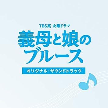 Gibo To Musume No Blues Original Soundtrack