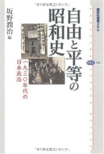 自由と平等の昭和史 一九三〇年代の日本政治 (講談社選書メチエ)