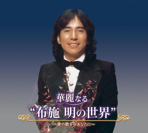 デビュー50周年スペシャル・コレクションBOX~華麗なる愛の軌跡~
