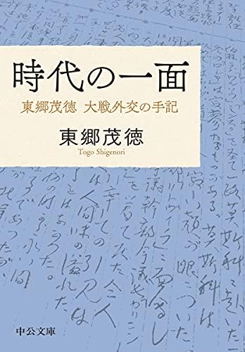 時代の一面-東郷茂徳 大戦外交の手記 (中公文庫 と 2-2)