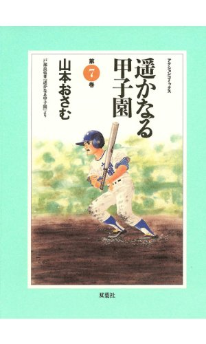 遥かなる甲子園 : 7 (アクションコミックス)