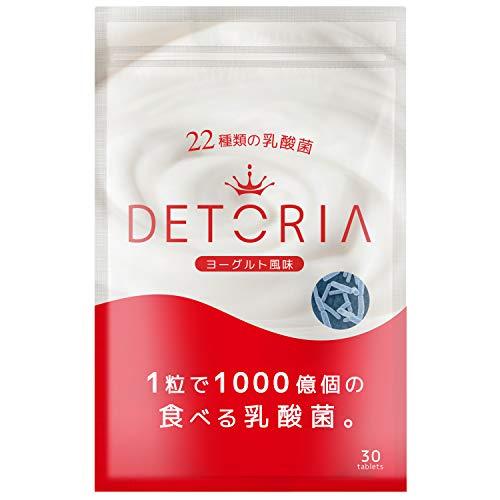 DETORIA 乳酸菌 ビフィズス菌 サプリメント 1粒に1000億個の乳酸菌 ヨーグルト味 30日