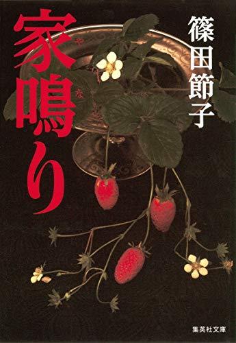家鳴り (集英社文庫)