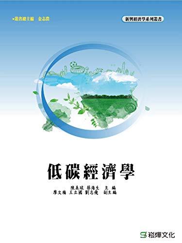 低碳經濟學 (Traditional Chinese Edition)