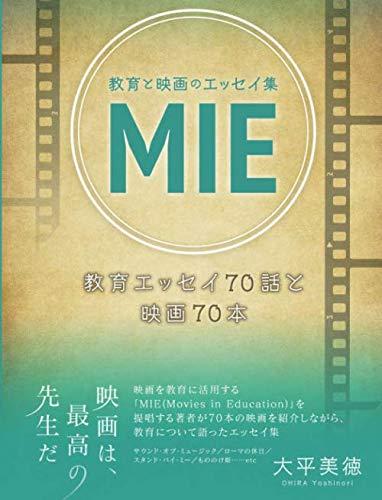 教育と映画のエッセイ集(MIE):教育エッセイ70話と映画70本の詳細を見る