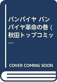 バンパイヤ バンパイヤ革命の巻 (秋田トップコミックス)