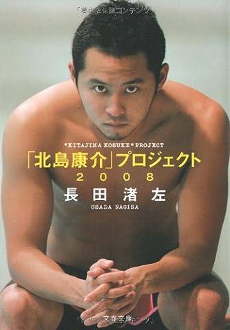 「北島康介」プロジェクト2008 (文春文庫)