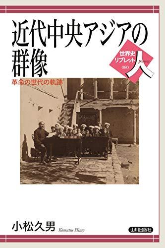 近代中央アジアの群像: 革命の世代の軌跡 (世界史リブレット人)