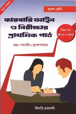 Karbari Ain O Nirikshar Prathamik Path (XII) (Commercial Law and Preliminaries of Auditing XII—Bengali)