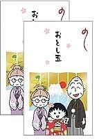 A.P.J ちびまる子ちゃん ポチ袋 同柄5枚入【2パック入】 (PT-160)