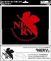 キャラクターカードボックスコレクション ヱヴァンゲリヲン新劇場版:破 「NERV」