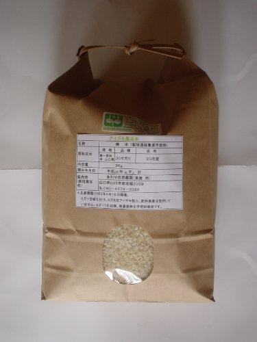新米 令和2年産 無農薬・有機栽培合鴨米コシヒカリ3kg (白米)