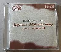 新テニスの王子様 アニくじS B-2賞 Japanese children's songs cover album B幸村精市 宍戸亮 鳳長太郎 白石蔵ノ介 真田弦一郎 不二周助