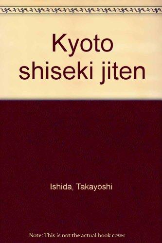 京都史跡事典の詳細を見る