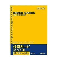 コクヨ 仕切カード(バインダー用)B5縦26穴 10枚入り 3個セット
