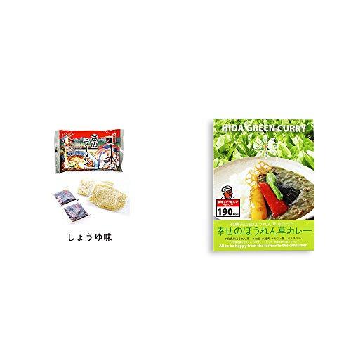 [2点セット] 飛騨高山ラーメン[生麺・スープ付 (しょうゆ味)]・飛騨産 幸せのほうれん草カレー(180g)