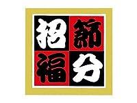 【シール】SMラベル GY-121 節分招福 (90枚)