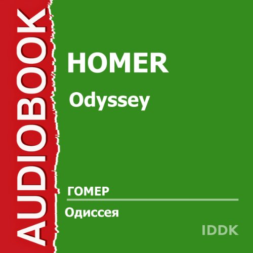 Odyssey [Russian Edition] audiobook cover art