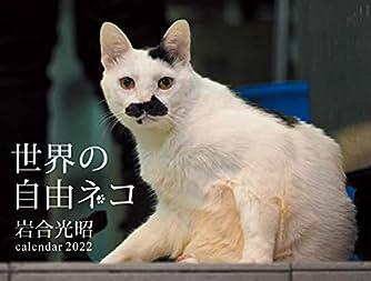2022カレンダー 世界の自由ネコ ([カレンダー])