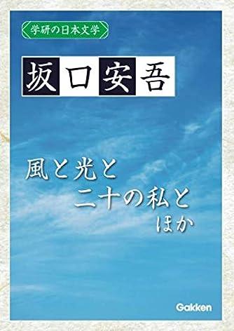 学研の日本文学 坂口安吾: 風と光と二十の私と ふるさとに寄する讃歌 逃げたい心 石の思い