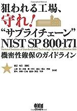 """狙われる工場、守れ!""""サプライチェーン"""" NIST SP 800-171 機密性確保のガイドライン"""
