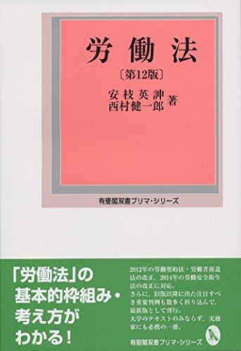労働法 第12版 (プリマ・シリーズ)