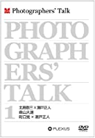 Photographers' Talk 1 [DVD]